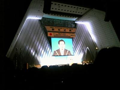 新年式典@京都会議1