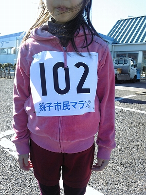 銚子市民マラソン大会1