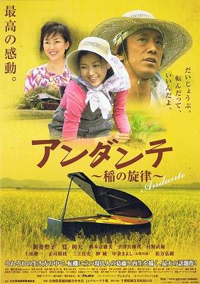 映画『アンダンテ~稲の旋律~』1