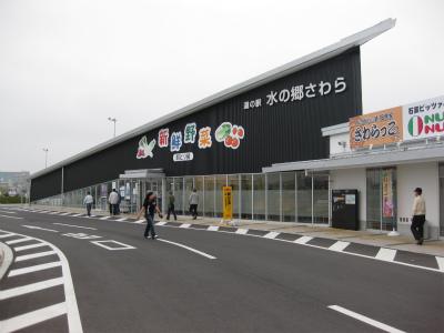 道の駅・川の駅「水の郷さわら」1