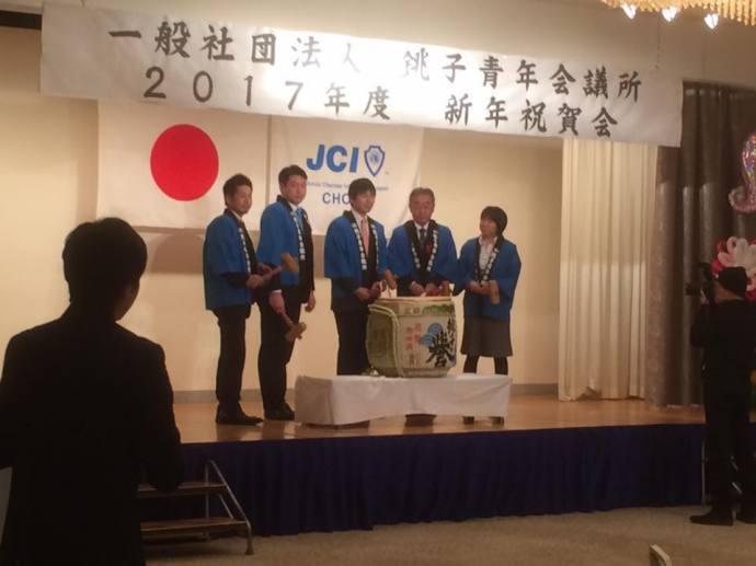 2017年度 新年祝賀会1