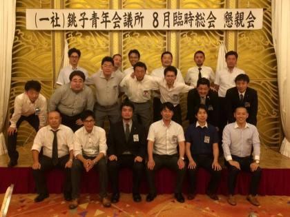 2017年8月臨時総会