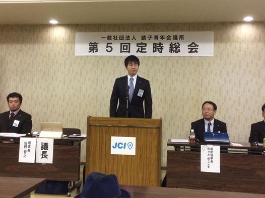一般社団法人 銚子青年会議所 1月第1例会 第5回定時総会