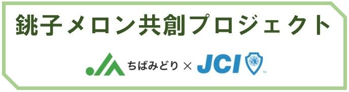 銚子メロン共創プロジェクト